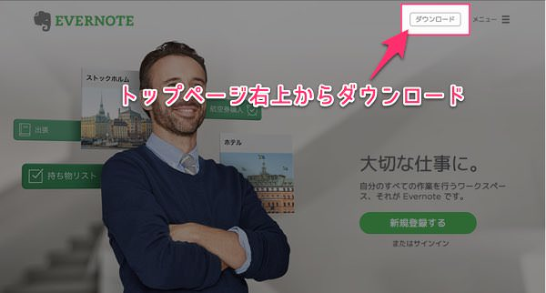 MacのEvernoteをAppStore版から公式サイト版に変更する方法 2