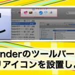 [Mavericks対応] Finderのツールバーにアプリアイコンを追加すると作業が捗る