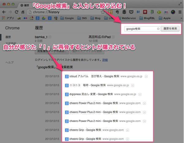 あなたの新しい をブログネタにする方法 ヒントはGoogleの検索履歴に有り 2