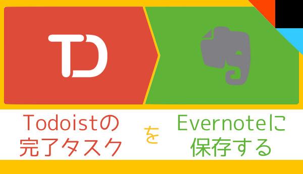 Todoistの完了タスクをEvernoteに保存するiftttレシピで行動記録もバッチリ