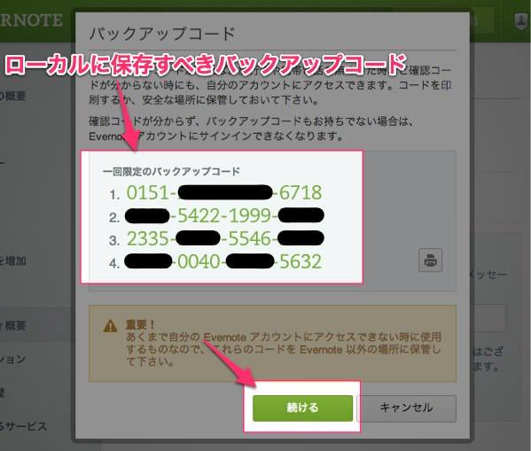 Evernoteユーザーは絶対設定すべき2段階認証の設定方法 15 1