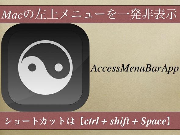 AccessMenuBarApp 001