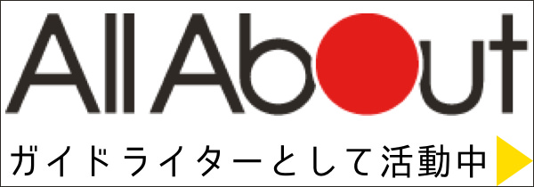 AllAboutでの記事一覧