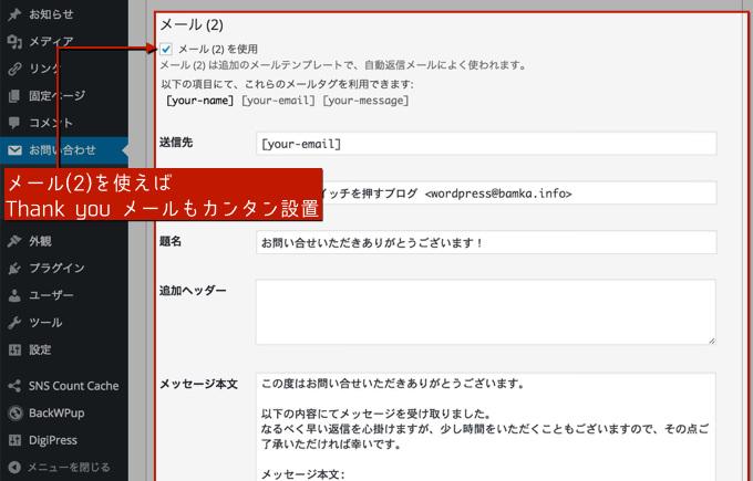 ContactForm7 6