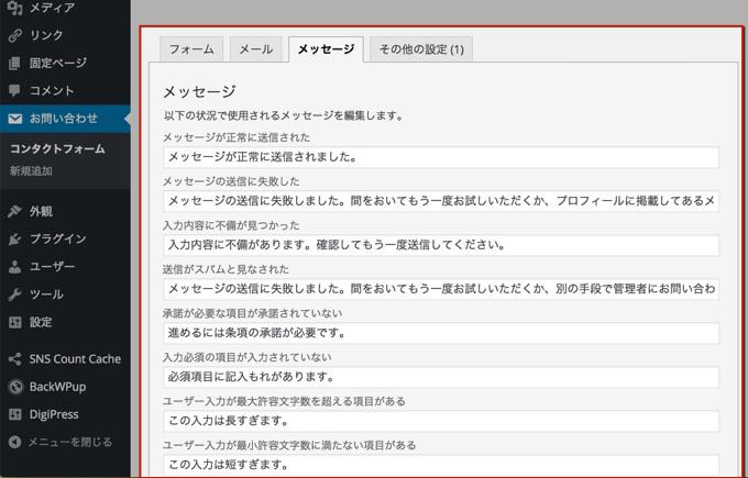 ContactForm7 7