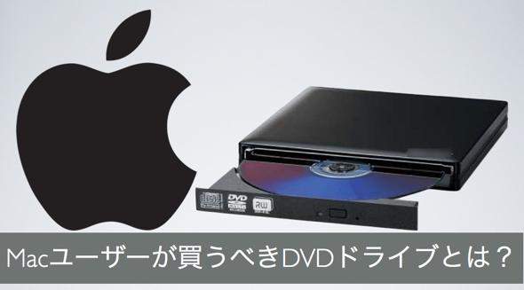 Macユーザーが選ぶべきDVDドライブとは