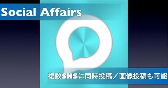 Social Affairs