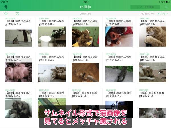IPadの純正Evernoteアプリの7つの魅力 3