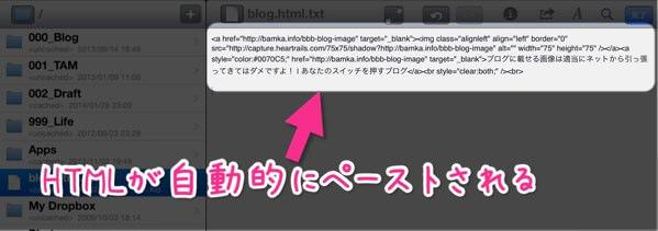 タブログで参考記事を綺麗に紹介したいならShareHTMLを活用しよう 5