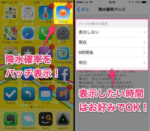 起動しなくても役立つアプリ tenki jp