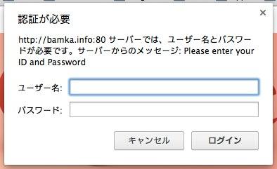 WordPressのログイン画面にロックをかけてIDとPWを要求する方法
