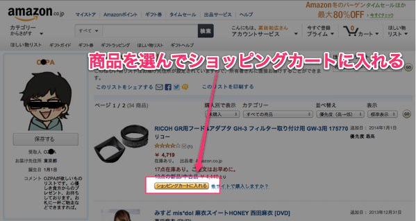 Amazonのほしい物リストが手から滑り落ちる事故を未然に防ぐ方法 5 2