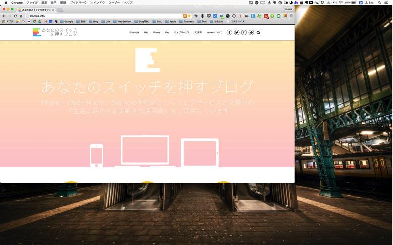 Macでディスプレイの作業スペースを劇的に広げるたった一つ設定変更 03