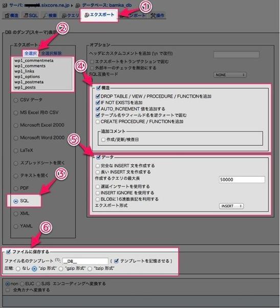 PhpMyAdminを使ってWordPressのバックアップを自力 手動で行う方法を簡単解説 4