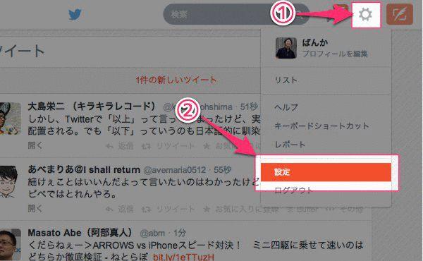 いいね しちゃったヤバいアプリを削除して不安から開放される方法 7