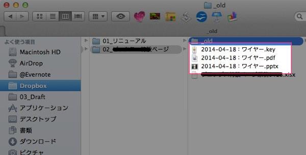 乱雑なパソコンのフォルダを綺麗に整理する7つのファイル管理術 4