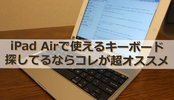 IPad Airで使えるコスパ最強のキーボード付きケースが超オススメ