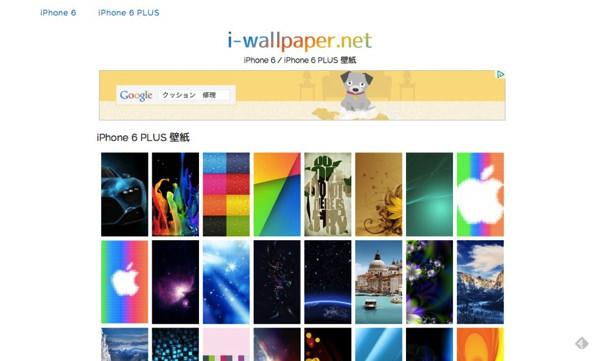 IPhone 6 Plus専用の壁紙が手に入る7つのおすすめサイト 4