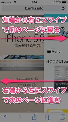 IOS7 Safari ページの行き来
