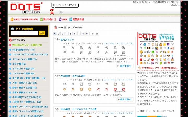 商用OKで無料 アイコンやシルエット等の小型な素材配布サイト11選 5