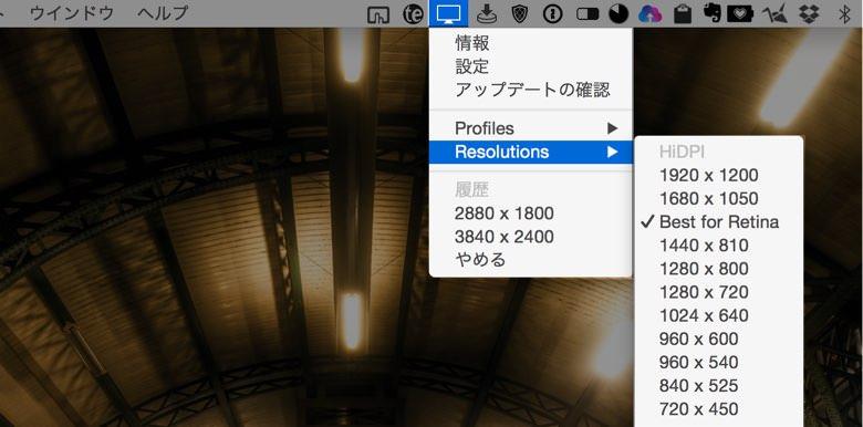 Macでディスプレイの作業スペースを劇的に広げるたった一つ設定変更 06