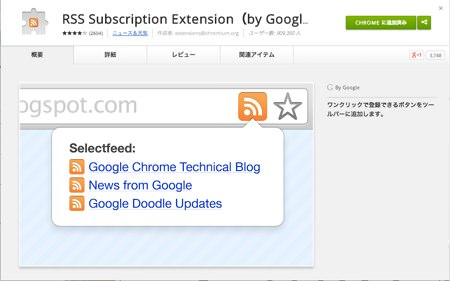Google追加機能  RSS Subscription Extension