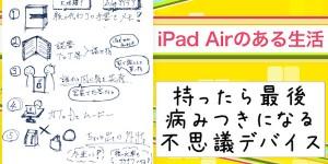 iPad Airのある生活。ぶっちゃけ何に使ってる?って疑問にお答えします。