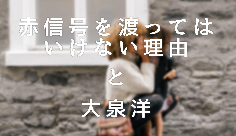 akashingo-to-oizumi