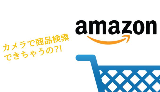 Amazon camera search