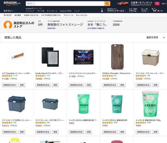 Amazon history 1