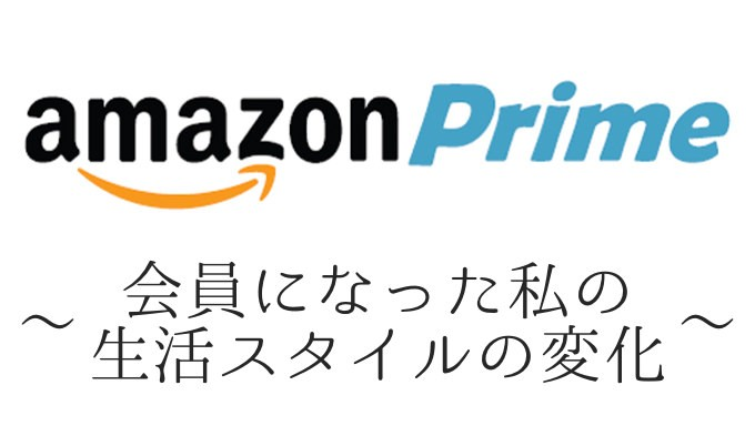 Amazon prime lifestyle