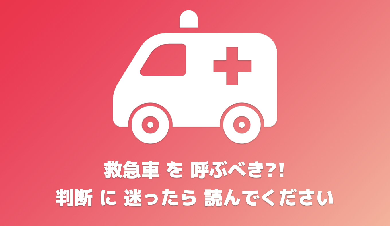 ambulance-yobubeki-soudan
