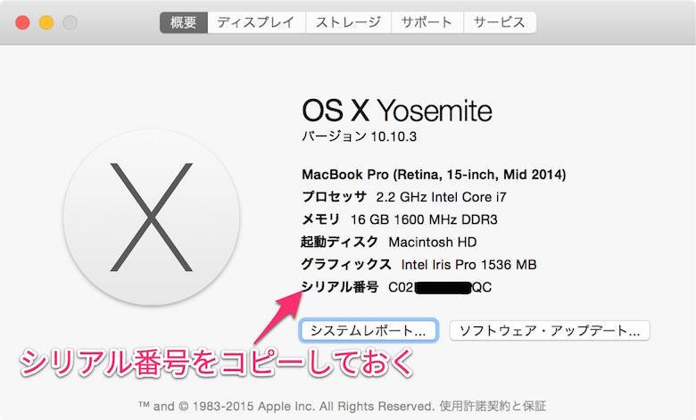 Macのシリアル番号から保証状況とサービス期間を確認する方法 02