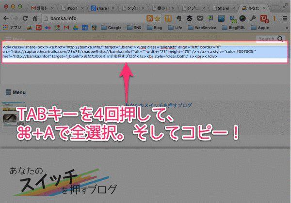 ShareHTMLが起動しない時やコピー出来ない時の対処法 5