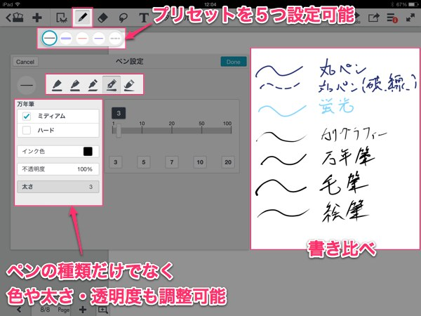 コスパ最強のiPad手書きアプリ NoteAnytime 1