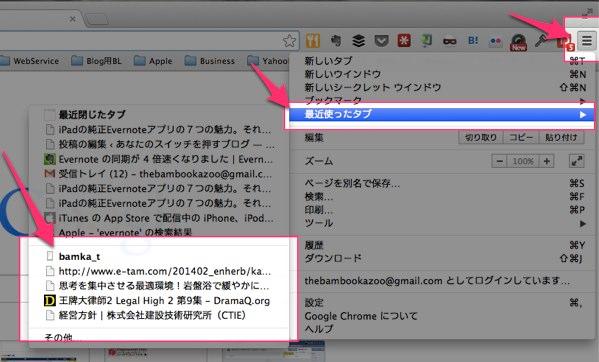 PCで今見てるサイトをiPhoneで即アクセスする最も簡単な方法 逆もOK 2