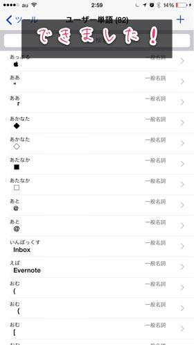 IPhoneの辞書に登録した単語をATOKでも使うために一括登録する方法 10