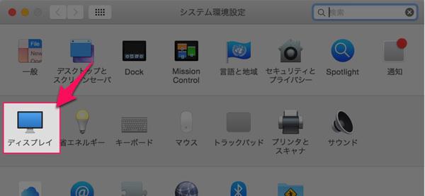 Macでディスプレイの作業スペースを劇的に広げるたった一つ設定変更 04
