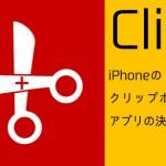 iPhoneでコピーした内容を保存でき、履歴からいつでも使える便利アプリ「Clips」
