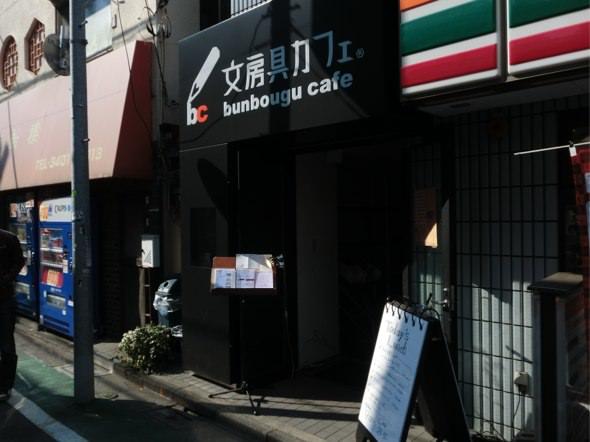 文房具カフェ 外観