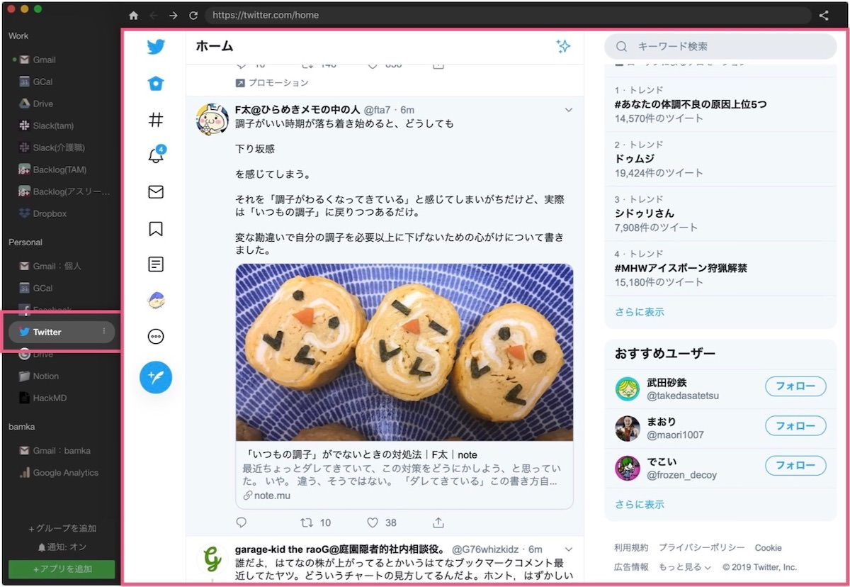 biscuit-app_3