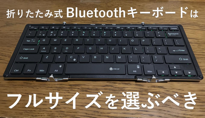 bluetooth-keyboard-fullsize