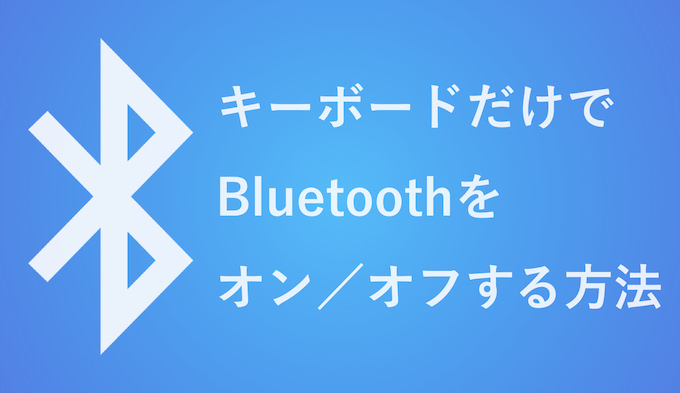 bluetooth-keyboard-on