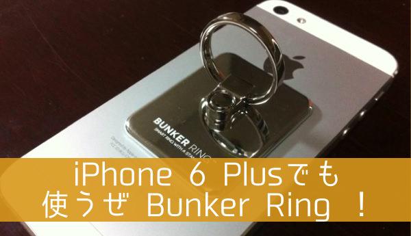 IPhone 6 Plusの操作性UPが確実なリング型アイテム Bunker Ring