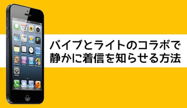 IPhone バイブとライトのコラボで静かに着信を知らせる方法