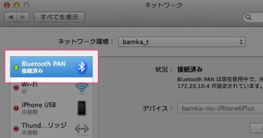 MacからiPhoneにBluetoothでテザリングできない時の対処法 7