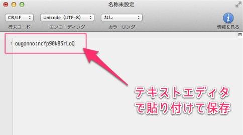 WordPressのログイン画面にロックをかけてIDとPWを要求する方法 04