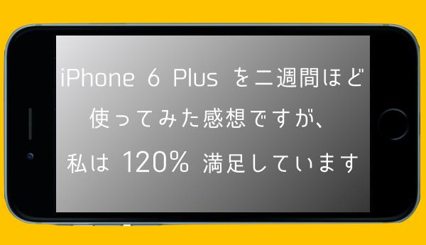 IPhone 6 Plusの使い心地を良し悪し含めて赤裸々に語ってみる