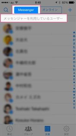 Facebookで無料通話する方法 Messengerアプリの使い方 1