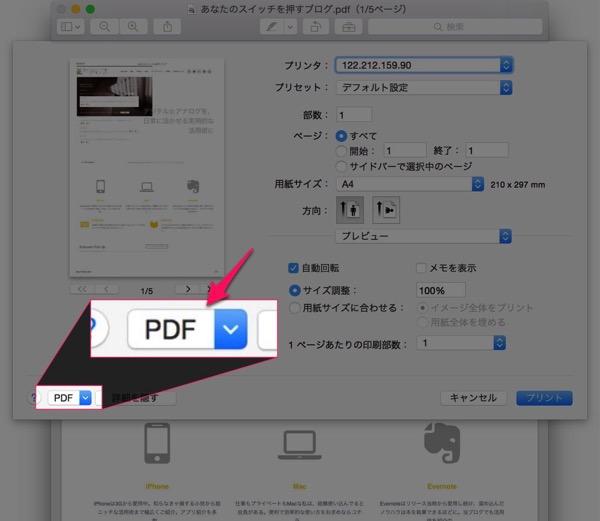 Chromeで見ているページをPDFとしてEvernoteに保存する方法 3